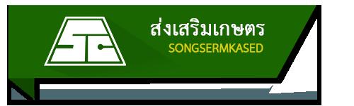 ส่งเสริมเกษตร (songsermkased)